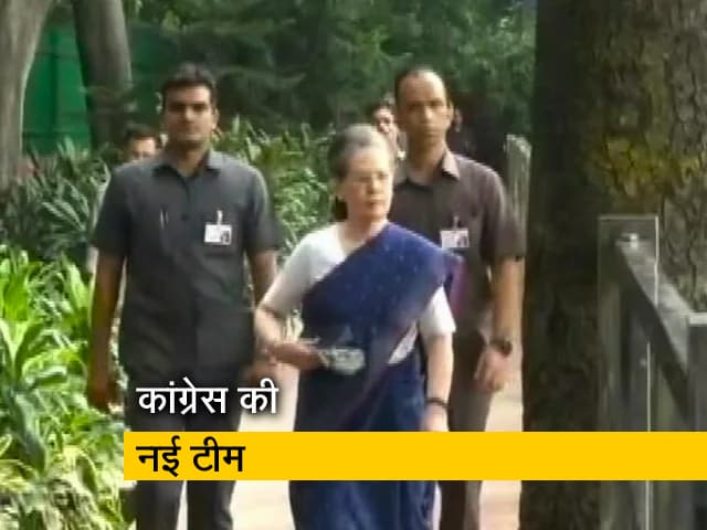 Video : सोनिया गांधी ने बनाई नई संसदीय टीम, शशि थरूर और मनीष तिवारी को जगह