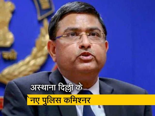 Video : राकेश अस्थाना दिल्ली के नए पुलिस कमिश्नर होंगे, बीएसएफ और एनसीबी के डीजी हैं अभी