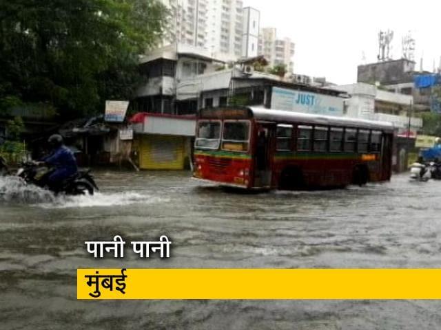 Videos : लगातार बारिश ने मुंबई को किया पानी-पानी, निचले इलाकों में भरा पानी