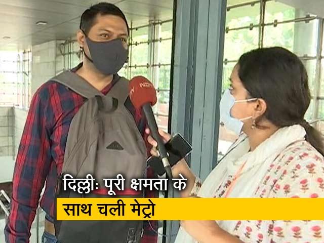 Video : दिल्ली में आज 100 फीसद क्षमता के साथ चली मेट्रो, स्टेशन के बाहर दिखीं लंबी कतारें