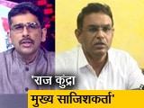 Video : सवाल इंडिया का : 23 जुलाई तक पुलिस हिरासत में राज कुंद्रा, अश्लील फिल्म बनाने का है आरोप