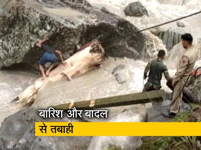 Videos : देश के किन हिस्सों में बारिश और बाढ़ से बिगड़ते हालात?
