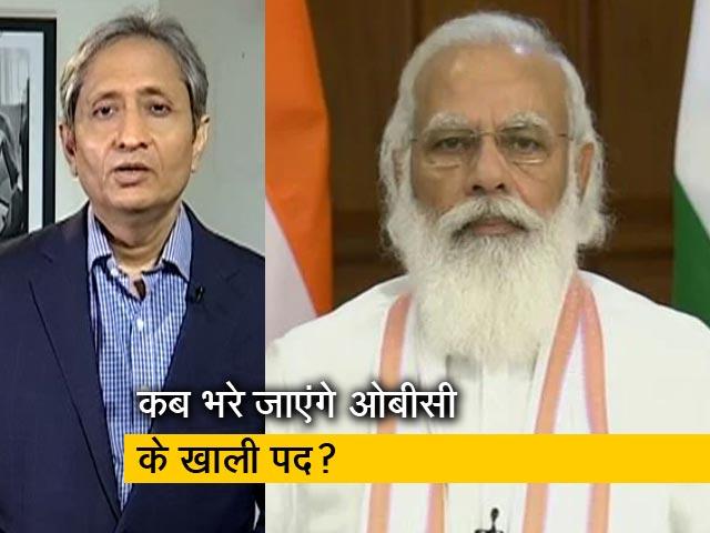 Videos : रवीश कुमार का प्राइम टाइम : मोदी जी OBC मंत्री तो बन गए, यूनिवर्सिटी में OBC के पद कब भरेंगे?