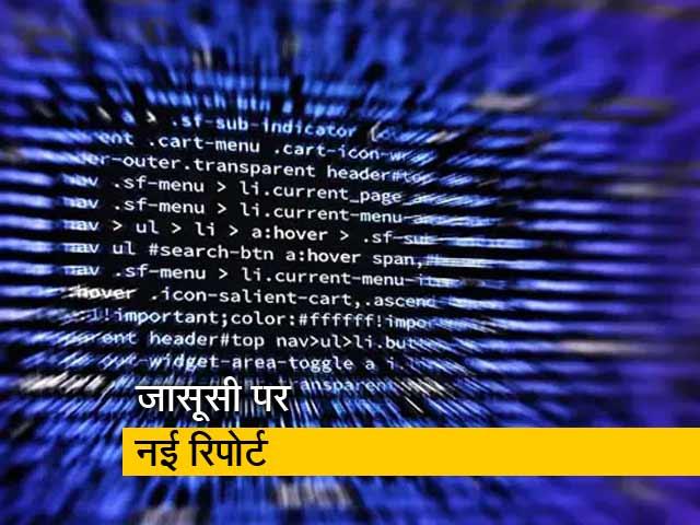Video : कर्नाटक में भी पेगासस स्पाईवेयर से जासूसी?