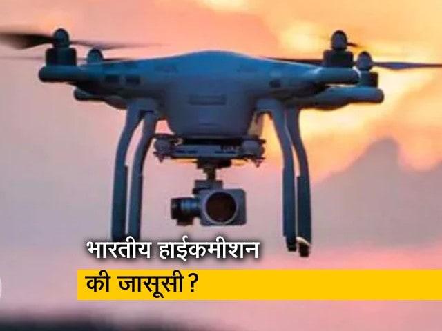 Video : इस्लामाबाद के भारतीय हाईकमीशन में दिखा ड्रोन,भारत ने जताई आपत्ति