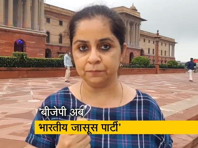 Video : पेगासस केस : विपक्ष का हमला, BJP को बताया 'भारतीय जासूस पार्टी'