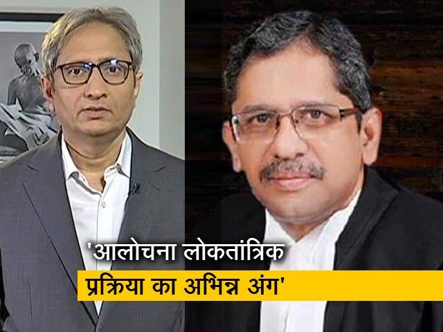 Video : रवीश कुमार का प्राइम टाइम: चीफ जस्टिस रमना के विचारों पर कितना अमल करती है सरकार?