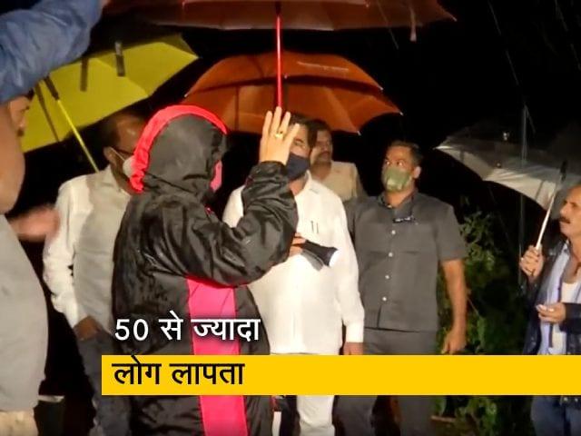 Videos : रायगढ़ भूस्खलन: महाराष्ट्र सरकार का मृतकों के परिजनों को 5 लाख रुपये मुआवजा देने का ऐलान