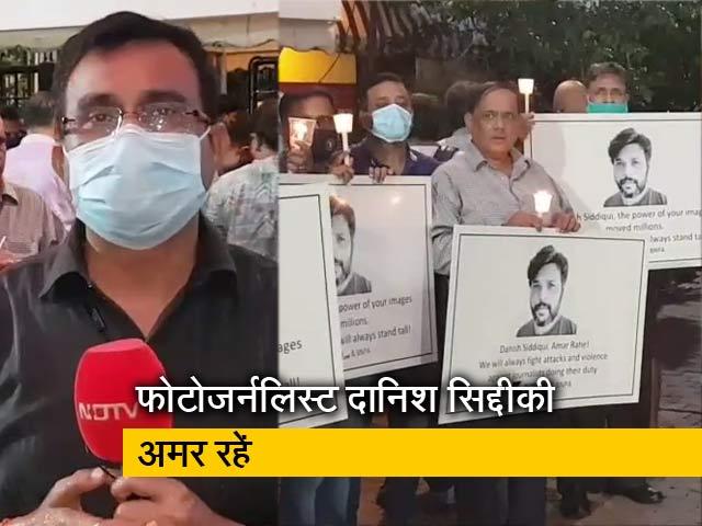 Video : मुंबई मीडिया ने फोटोजर्नलिस्ट दानिश सिद्दीकी को मोमबत्ती जलाकर दी श्रद्धांजलि