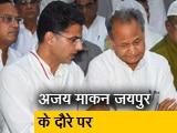 Video : पंजाब के बाद अब राजस्थान कांग्रेस का झगड़ा निपटाने की कोशिश जारी