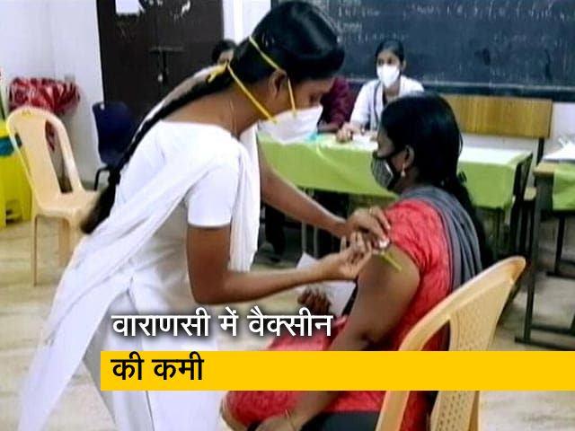 Video : पीएम मोदी के संसदीय क्षेत्र वाराणसी में टीकाकरण की रफ्तार पड़ी धीमी
