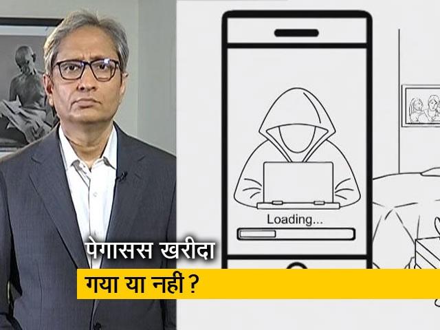 Video : रवीश कुमार का प्राइमटाइम : सरकार गिराने को जासूसी, सरकार बनाने को जासूसी