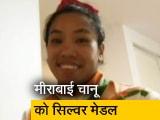Video : ओलिंपिक में जीत के बाद बोलीं मीराबाई चानू, दो दिन से नहीं खाया खाना, अब पिज्जा खाऊंगी