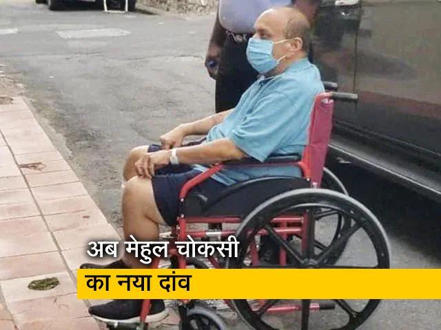Videos : मेहुल चोकसी का नया पैंतरा, भारतीय एजेंसियों पर लगाया अगवा करने का आरोप