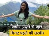 Video : हिमाचल में किन्नौर हादसे से कुछ मिनट पहले डॉक्टर ने ट्वीट की थी तस्वीर