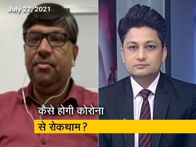 Video : वैक्सीनेट इंडिया: अब तीसरी लहर का अंदेशा, आखिर क्यों खत्म नहीं हो रहा वायरस का कहर?