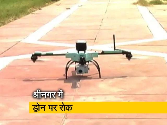 Video : श्रीनगर में ड्रोन की खरीद-फरोख्त पर भी रोक लगाई गई