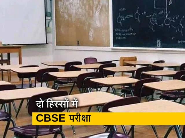 Video : कोरोना के चलते CBSE सिलेबस में कमी, दो हिस्सों में होगी परीक्षा
