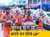 Video : SC ने UP सरकार से कहा- लोगों की जान सर्वोपरि, कांवड़ यात्रा पर करें पुनर्विचार