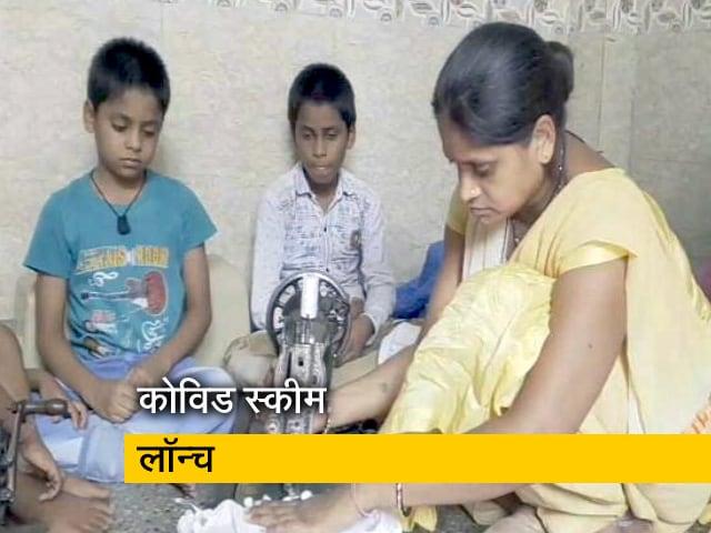 Video : कोरोना पीड़ित परिवारों की मदद के लिए दिल्ली सरकार की योजना लॉन्च