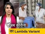 Video : Lambda Variant: पेरू में 81 प्रतिशत मामले इसी स्ट्रेन के