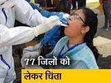 Video : देश में 77 जिलों में संक्रमण दर अब भी 10% से ज्यादा