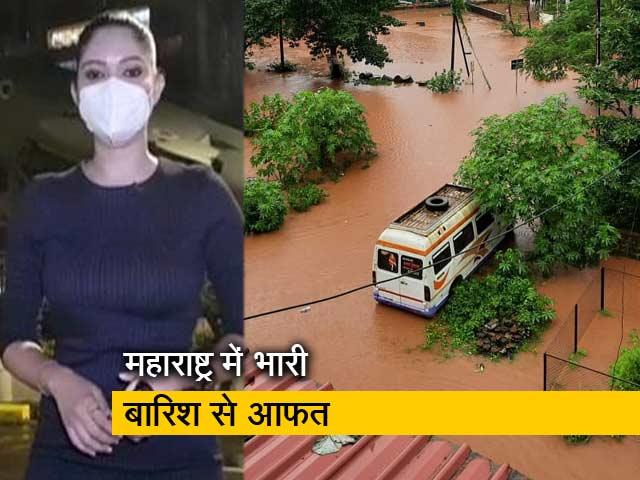 Video : सिटी सेंटर : महाराष्ट्र में भारी बारिश से आफत, रत्नागिरी और रायगढ़ में बाढ़ जैसे हालात