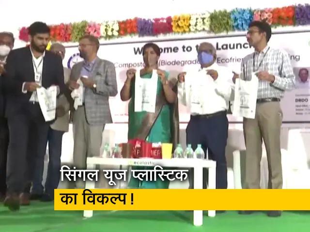 Videos : DRDO ने लॉन्च किया बायोडिग्रेडेबल पैकेजिंग बैग