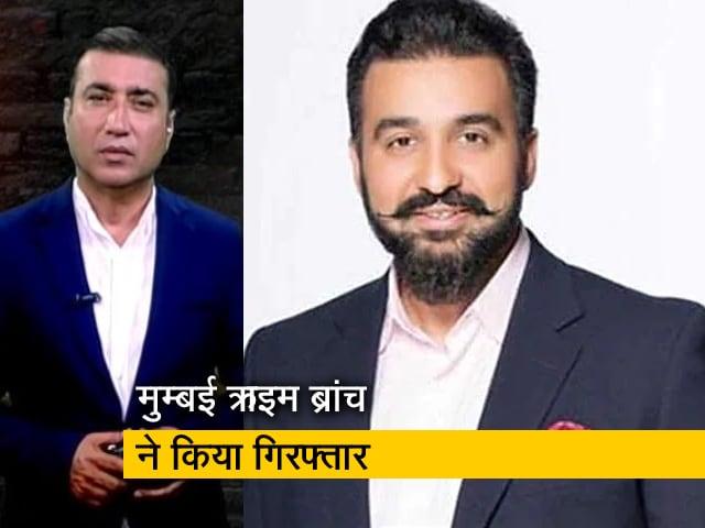 Videos : क्राइम रिपोर्ट इंडिया : पोर्न फिल्म बनाने के मामले में राज कुंद्रा की कोर्ट में पेशी