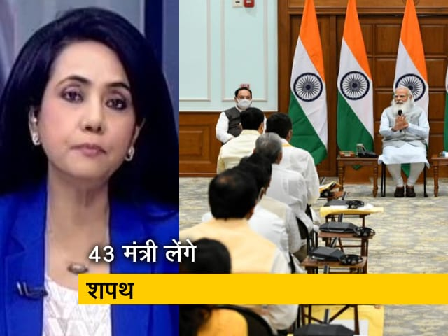 Video : 5 की बात : मोदी मंत्रिमंडल में अब तक का सबसे बड़ा विस्तार