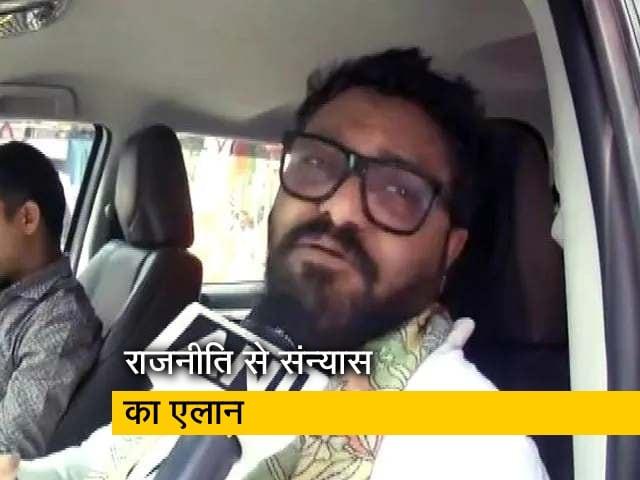 Videos : बीजेपी सांसद बाबुल सुप्रियो का राजनीति से संन्यास का एलान