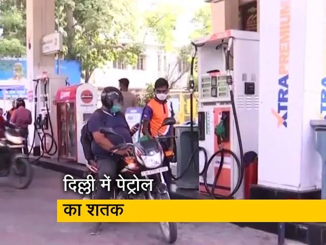 Videos : Petrol-Diesel Price: आज पेट्रोल 35 तो डीजल 17 पैसे हुआ महंगा