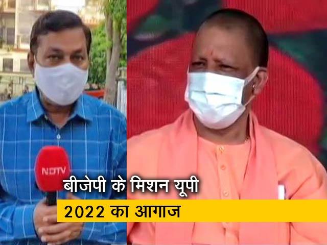 Video : देश प्रदेश: पीएम की तारीफों से संकेत, योगी ही CM चेहरा
