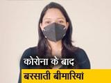 Video : मुंबई में कोरोना के साथ बरसाती बीमारियां बनी मुसीबत, बीएमसी ने जारी किए आंकड़े