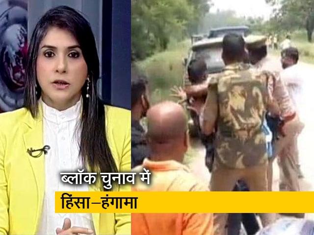 Video : देस की बात : यूपी में ब्लॉक प्रमुख चुनाव के दौरान हिंसा और झड़प, नाकाम दिखी पुलिस