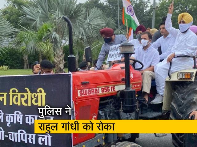 Videos : कांग्रेस नेता राहुल गांधी ने ट्रैक्टर से संसद भवन पहुंचने की कोशिश की