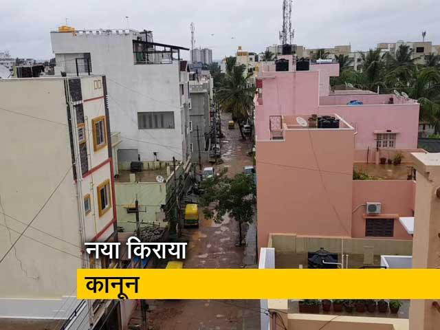 Videos : किराए पर मकान लेना अब आसान होगा?
