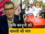 Video : सवाल इंडिया का : कृषि कानूनों के विरोध में राहुल गांधी ने ट्रेक्टर मार्च निकाला