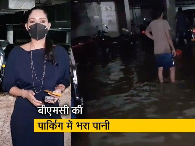 Videos : सिटी सेंटर : BMC की पार्किंग में भरा पानी, डूबीं सैकड़ों गाड़ियां