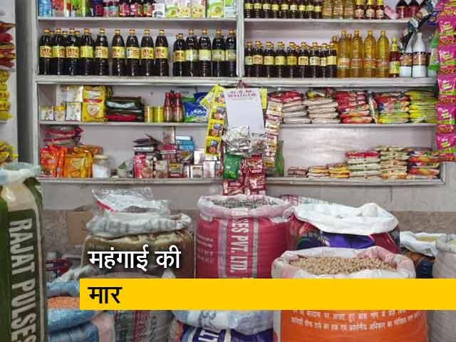 Videos : आम आदमी पर महंगाई की वार, पिछले 6 महीने में 140 रुपये बढ़े रसोई गैस के दाम