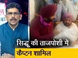 Video : सवाल इंडिया का : नवजोत सिंह सिद्धू और कैप्टन मिलकर लड़ेंगे या आपस में?