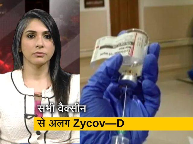 Video : जायडस कैडिला की वैक्सीन Zycov-D कैसे है अन्य वैक्सीन से अलग