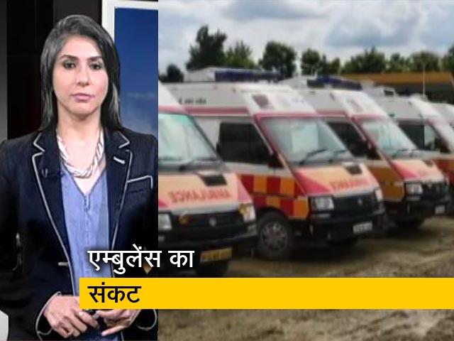 Videos : देश प्रदेश: यूपी में सरकारी एम्बुलेंस कर्मचारी हड़ताल पर, मरीजों के लिए बनी मुसीबत