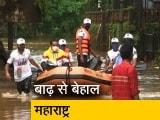 Video : महाराष्ट्र: भारी बारिश से तबाही, 50 से ज्यादा मौत