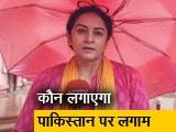 Video : क्या भारत अकेला पड़ा अफगानिस्तान में? बता रही हैं कादम्बिनी शर्मा