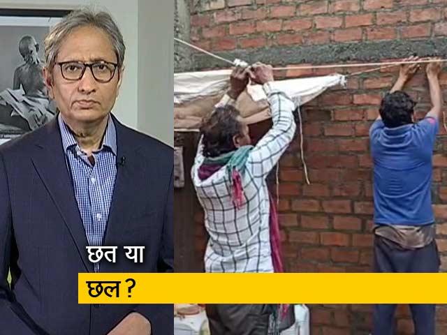 Videos : रवीश कुमार का प्राइम टाइम : मकान के दावे भी हैं, इश्तिहार भी हैं