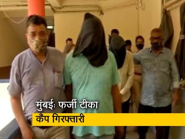 Video : मुंबईः फर्जी टीका कैंप में बड़ी कार्रवाई, मुख्य आरोपी गिरफ्तार