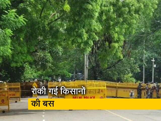 Videos : दिल्ली बॉर्डर पर रोकी गई किसानों की बस, संख्या की जांच कर रही पुलिस