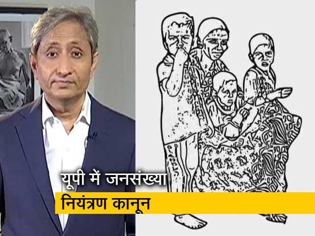 Videos : रवीश कुमार का प्राइम टाइम: पेट्रोल डीजल पर चुप्पी, आबादी पर हल्ला