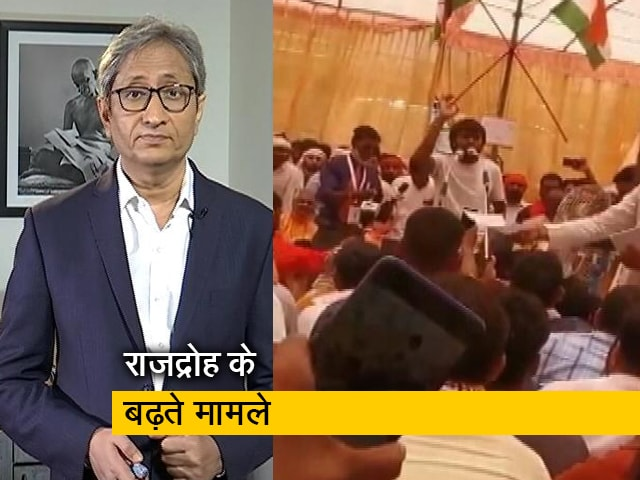 Videos : रवीश कुमार का प्राइम टाइम: किसी पर राजद्रोह पर मुकदमा तो किसी को राज का संरक्षण